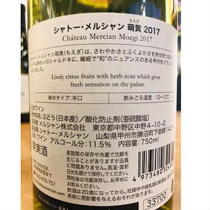萌黄2016 白ワイン