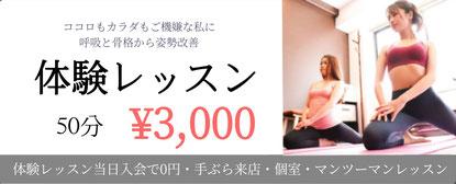 初回限定!3,000円で体験レッスン実施中!