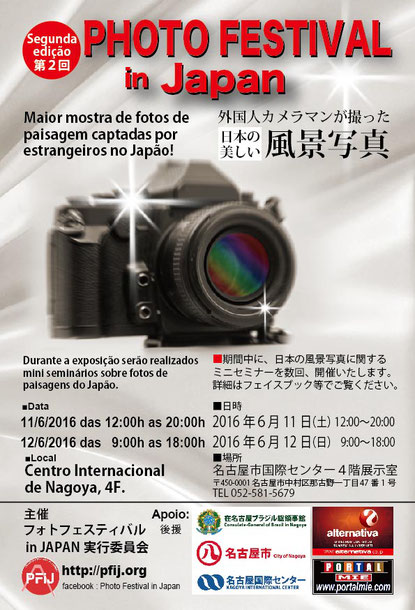 photo festival in japan, fotografia, japao, fotografos estrangeiros, NIC, exposicao de fotos