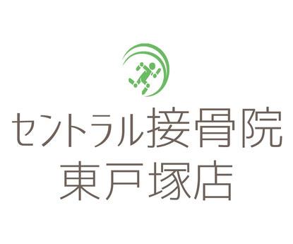 セントラル接骨院、東戸塚、ランナー