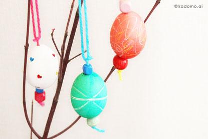 木の枝や観葉植物にかけたり、壁に吊るして飾ります*また、装飾した卵の殻はお部屋やお庭に隠してエッグハント(卵探しゲーム)として遊ぶこともできますよ◎