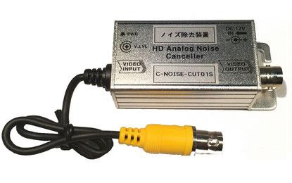 アナログ/AHD/TVI/CVI 電位差ノイズ除去装置/ノイズ除去機 C-NOISE-CUT01S - 製品写真