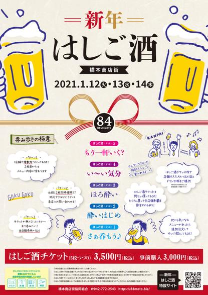 橋本 新年 はしご酒
