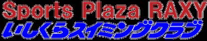 門司のいしくらスイミング、スポーツプラザ・ラクシーのロゴ
