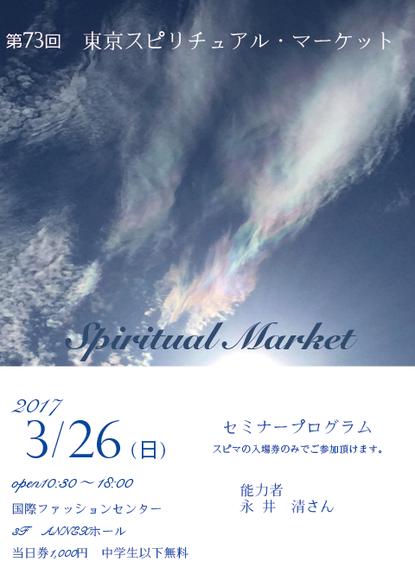 宙の写真をクリックすると、東京スピリチュアル・マーケットのHPへ飛びます♪