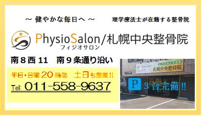札幌市中央区の交通事故治療は札幌中央整骨院、自賠責・健康保険取扱。ラジオ波・腰痛整体のフィジオサロン。