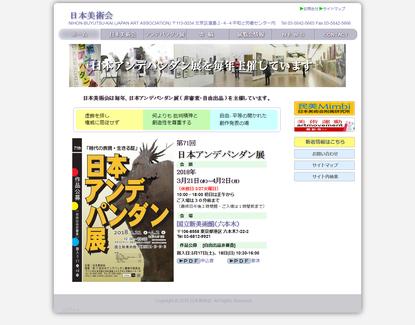 日本美術会ホームページ