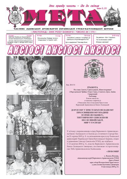 """Титульна сторінка """"Мета"""" – листопад 2005 року Божого № 20/174"""