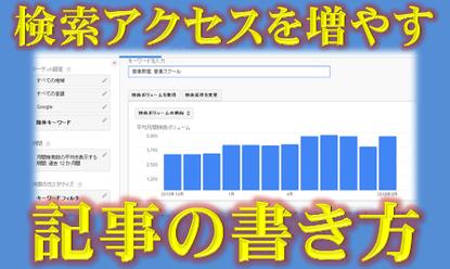 検索アクセスを増やす記事の書き方のPR画像