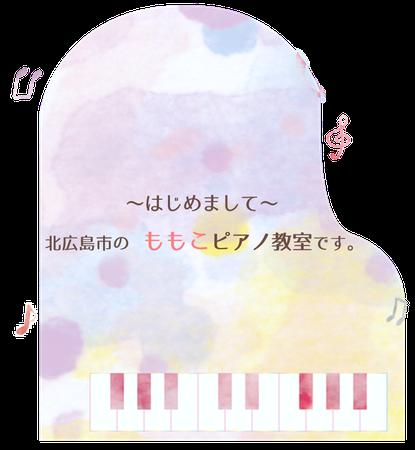 北広島にあるピアノ教室 ヤマハのグランドピアノ2台使ったレッスンしてます