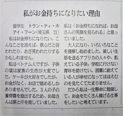 2016年12月23日付・朝日新聞