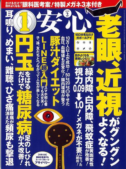 「安心」2020年2月号(マキノ出版)