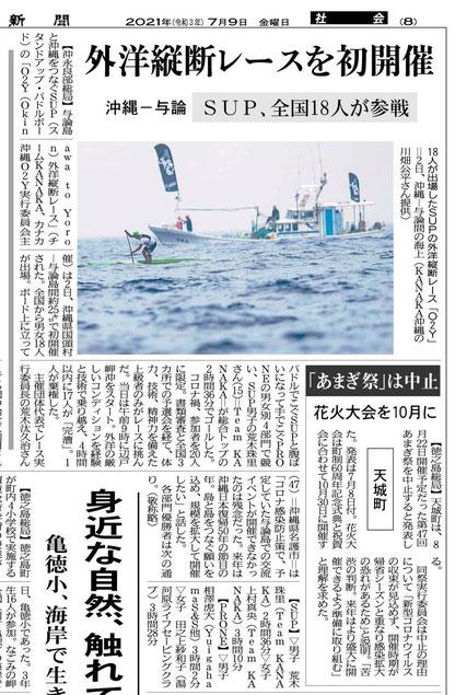 2021/7/9 南海日日新聞