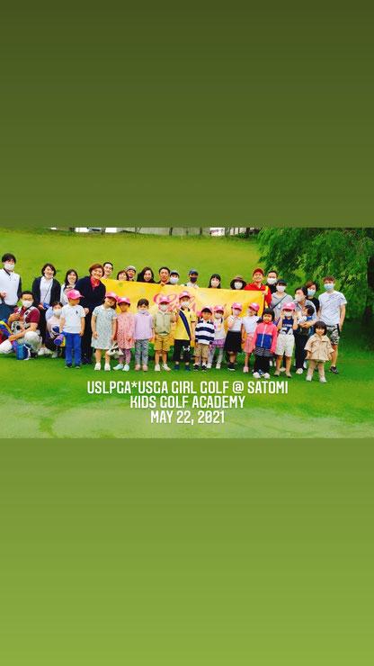 キッズゴルフイベントならサトミキッズゴルフアカデミー