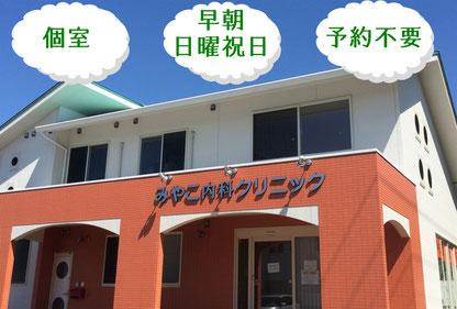 春日井市で内科をしているみやこ内科クリニックの診療時間