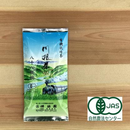川根(静岡県)の有機栽培茶 樽脇園 無農薬 無化学肥料 オーガニック 八十八夜摘
