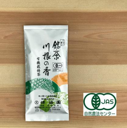 川根(静岡県)の有機栽培茶 樽脇園 無農薬 無化学肥料 オーガニック 川根の香