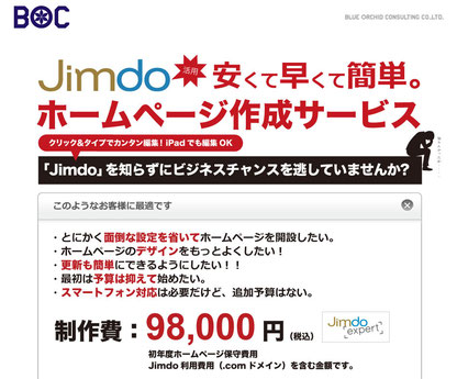 http://www.blueorchid.co.jp/jimdo/index.html