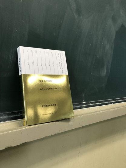 2018年11月14日 友人から「あなたに」と渡された一冊。やっぱり手元に置いておきたくて自分用に購入した。そしてボクもまた大切な「あなたに」渡していく。毎日通う教室にて