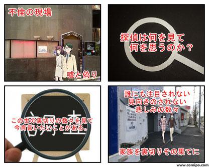 横浜の探偵事務所[あおしぐれ探偵事務所]がリアルな浮気調査の話しをします