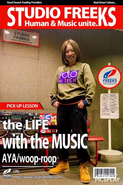 町田スタジオフリークス 日本、ダンス、new jack swing、pop、hiphop、町田ダンス、Swing men brotherz、町田hiphop、町田new jack swing 、町田ダンス、町田ダンススクール、町田ダンススタジオ、