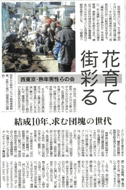 2007年(平成19年)2月9日(金)付 朝日新聞朝刊「むさしの」版 掲載記事から転載