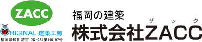 福岡県の建築 株式会社ZACC