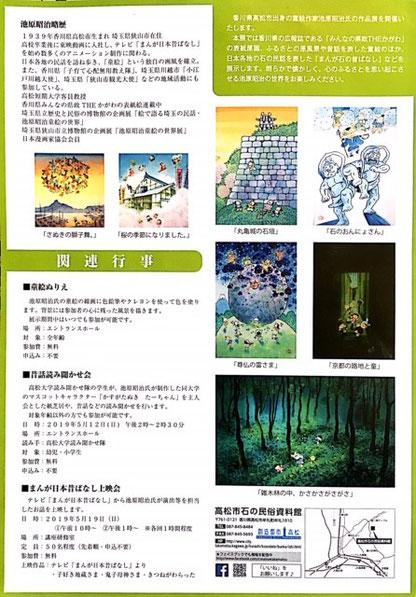 「まんが日本昔ばなし」上映会や童絵ぬりえ、高松大学読み聞かせ隊なども♬