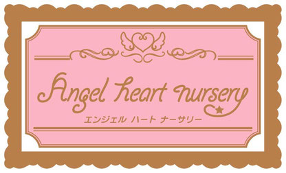 エンジェルハートナーサリー Angel heart nursery