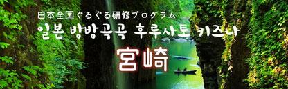 구 미야자키후루사토