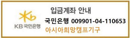 국민은행 009901-04-110653 아시아희망캠프기구
