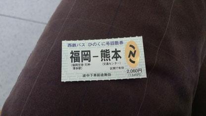 후쿠오카 - 구마모토 행 니시테츠고속버스, 2시간이 소요됩니다
