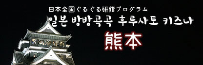 구 쿠마모토후루사토