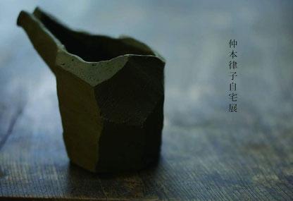 仲本律子 陶芸作家 ブログ 女性陶芸家 茨城県笠間市  自宅展 片口