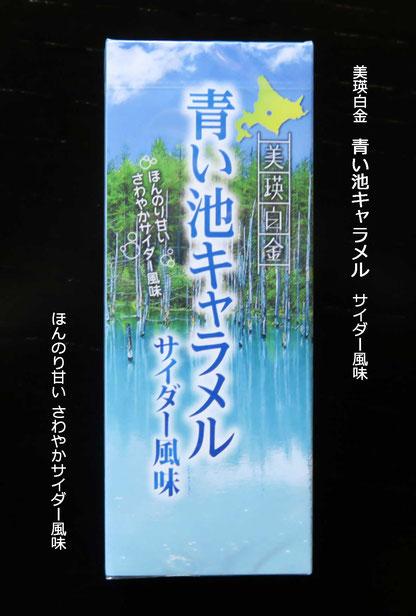 青い池キャラメル