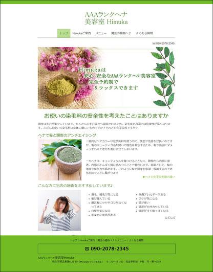 AAAランクヘナ美容室Himuka様 ホームページ
