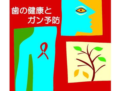 徳島県 鳴門 歯医者 ガン 予防歯科