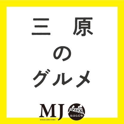 三原のグルメ情報・飲食店・ランチ情報