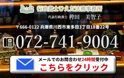 お問合わせの「電話番号」と「メールお問合わせ」へのリンク画像