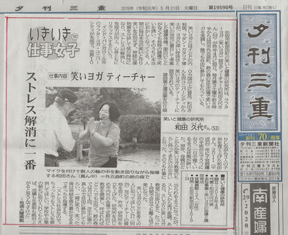 2019年5月21日夕刊三重「いきいき仕事女子」掲載