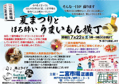平成29年の二宮市場夏祭りのポスター画像です。