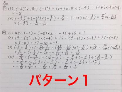 数学のノートの例(パターン1)