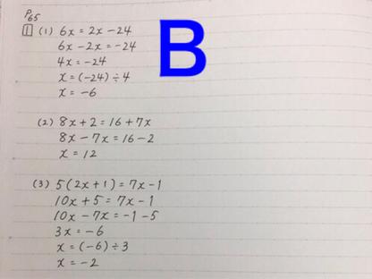 数学のノートの例(B)
