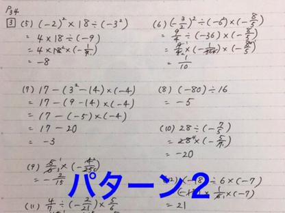 数学のノートの例(パターン2)