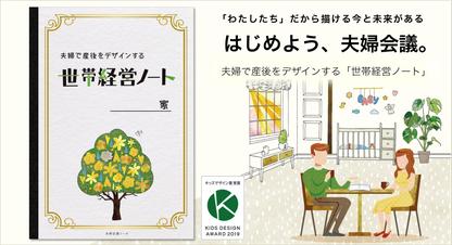 【夫婦会議ツール】夫婦で産後をデザインする「世帯経営ノート」