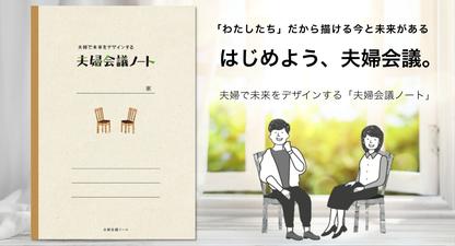 【夫婦会議ツール】夫婦で未来をデザインする「夫婦会議ノート」