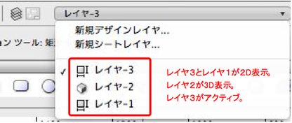 レイヤの表示が3Dになっているレイヤがあると図形のスクリーンヒントが出ない