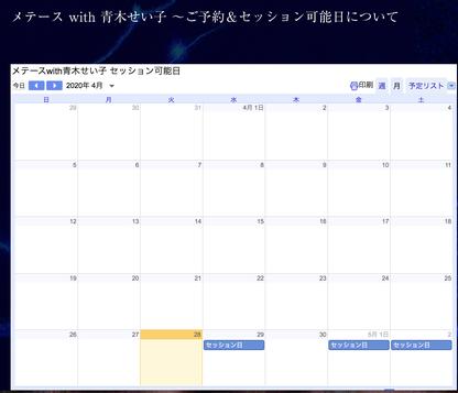 メテースwith青木せい子 セッション可能日 Googleカレンダー