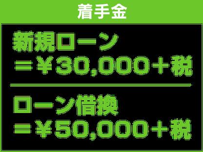 着手金 ローン借換=¥50,000+税 新規ローン=¥30,000+税