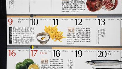和食の暦カレンダー2018年版_重陽の節供_SLP